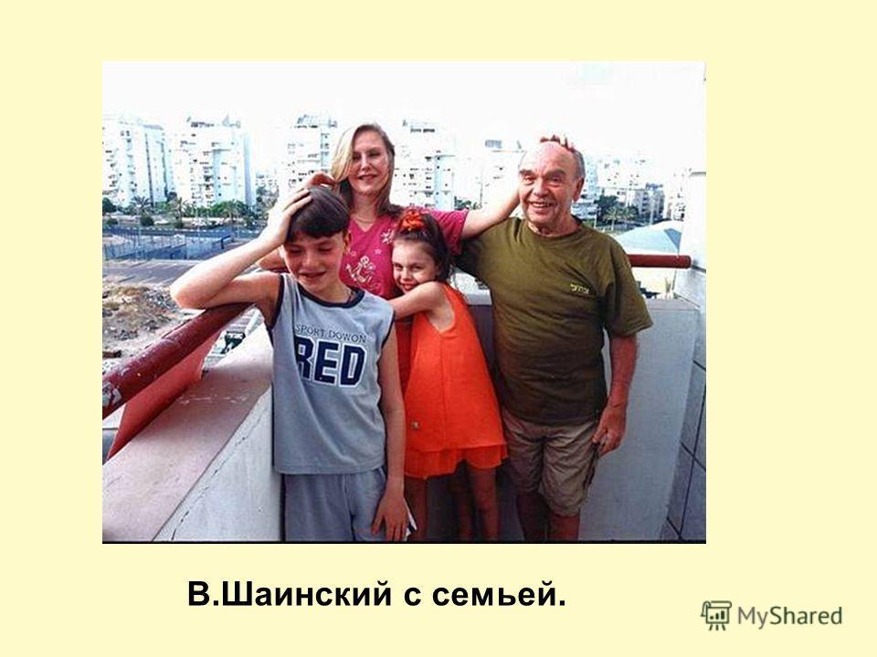 В.Шаинский с семьей.