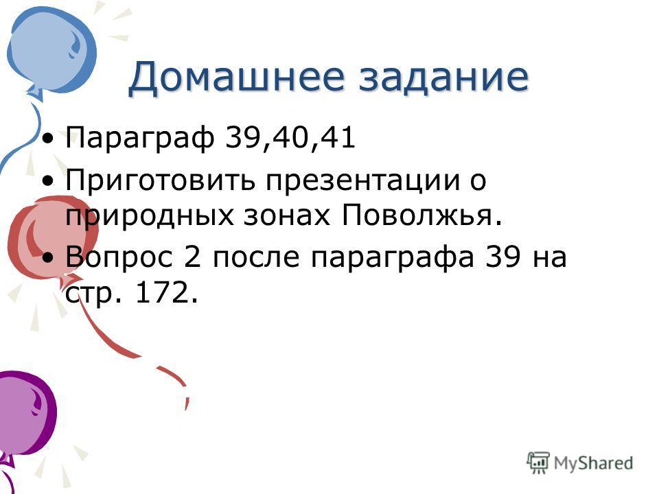 Домашнее задание Параграф 39,40,41 Приготовить презентации о природных зонах Поволжья. Вопрос 2 после параграфа 39 на стр. 172.