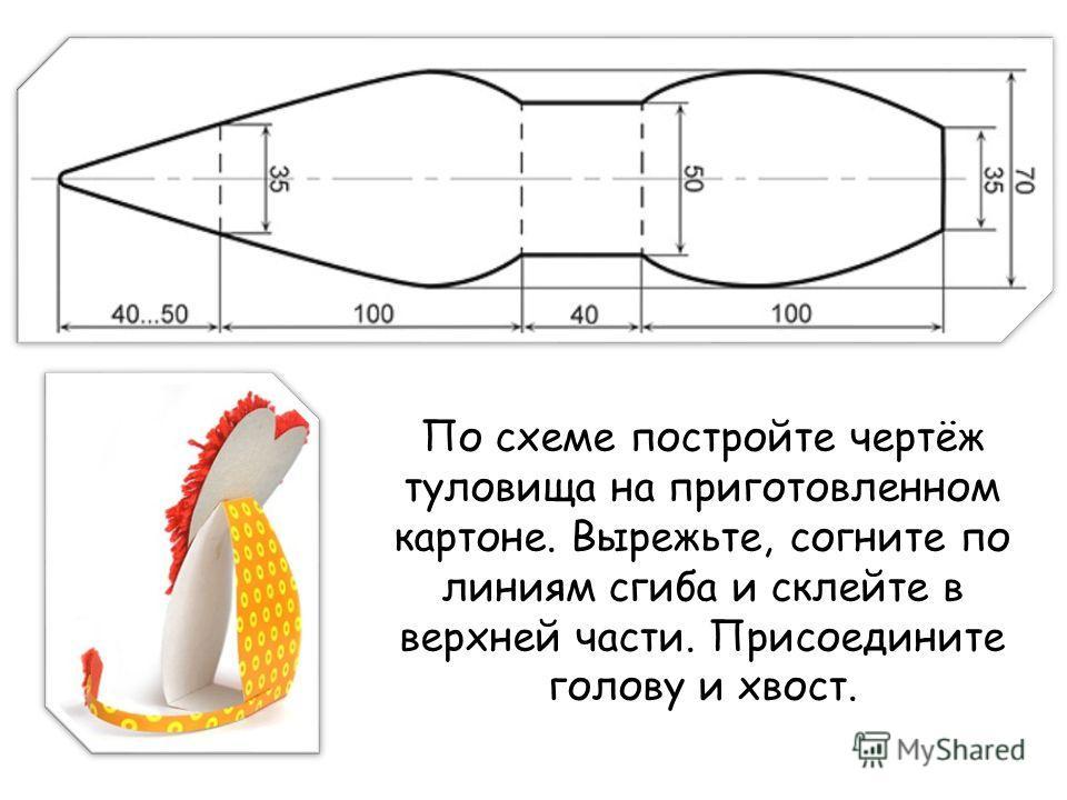 По схеме постройте чертёж туловища на приготовленном картоне. Вырежьте, согните по линиям сгиба и склейте в верхней части. Присоедините голову и хвост.