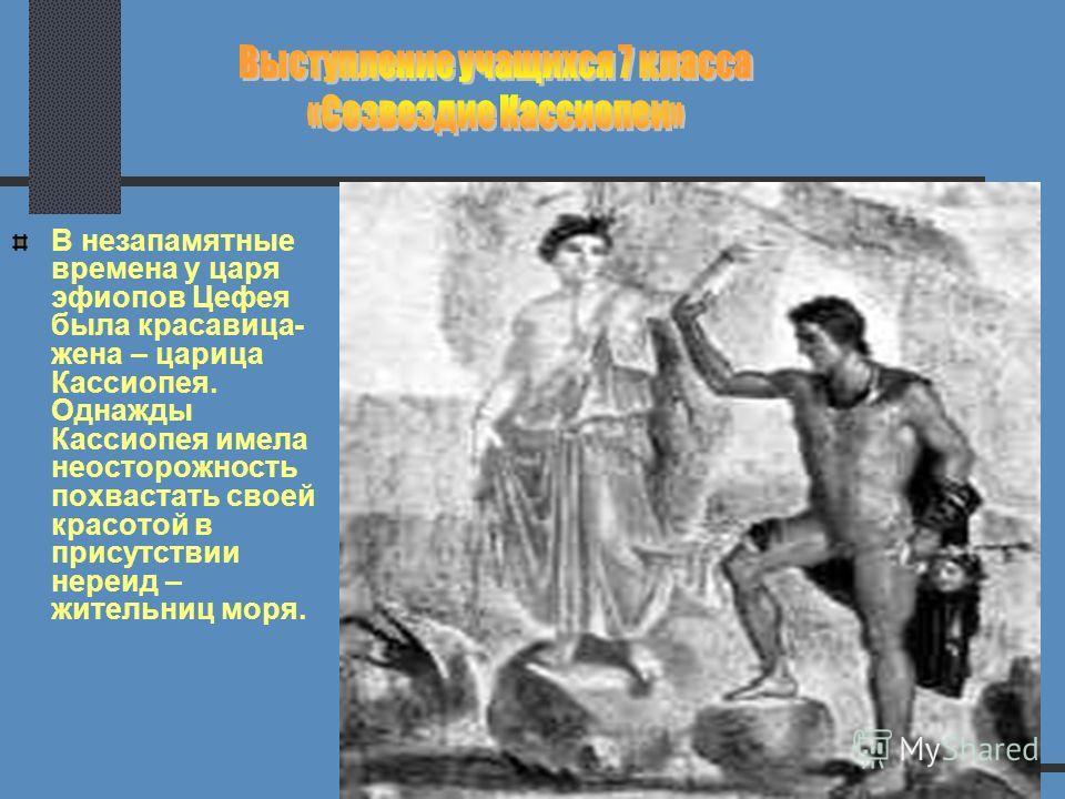 .. У древних греков существовала легенда о созвездиях Большой и Малой Медведиц. Всемогущий бог Зевс решил взять себе в жены прекрасную нимфу Калисто, одну из служанок богини Афродиты, вопреки желанию последней. Чтобы избавить Калисто от преследований