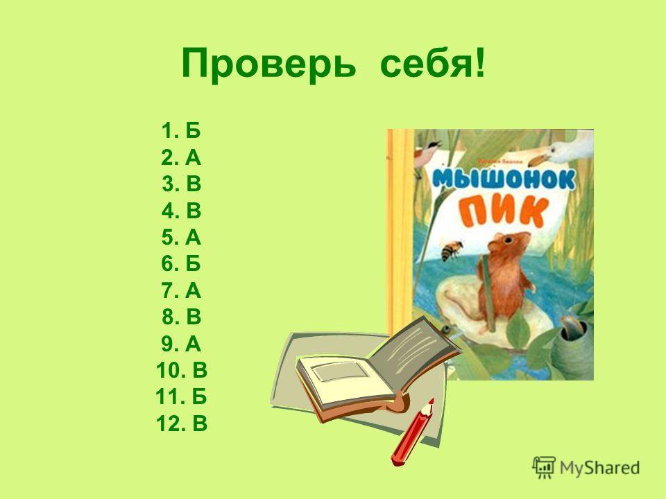Проверь себя! 1. Б 2. А 3. В 4. В 5. А 6. Б 7. А 8. В 9. А 10. В 11. Б 12. В
