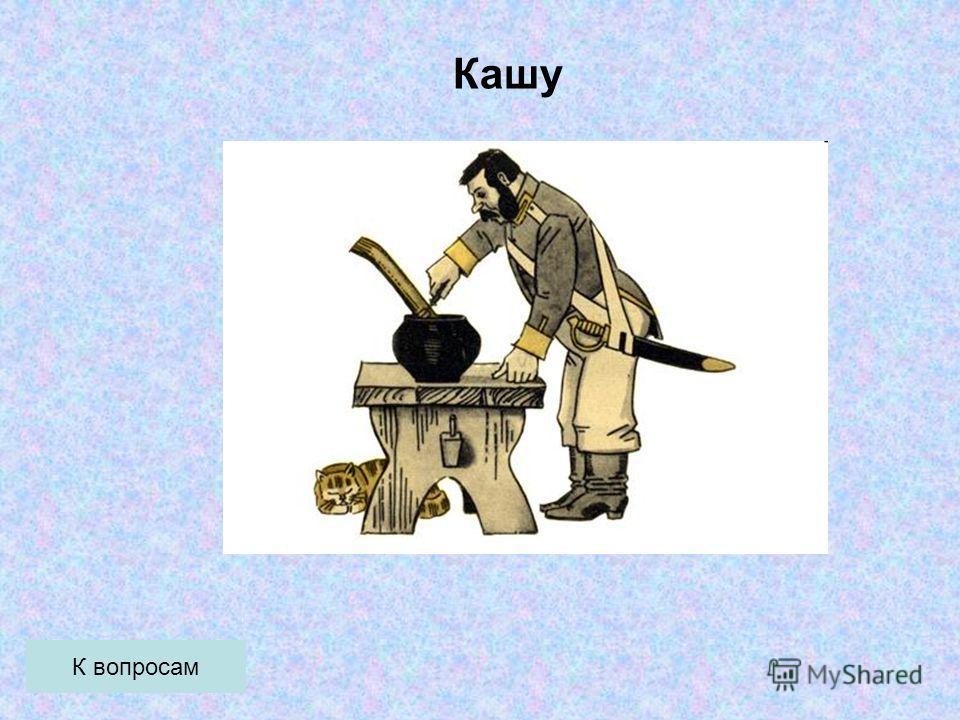К вопросам Кашу