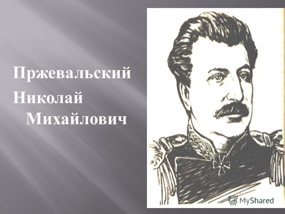 Пржевальский Николай Михайлович