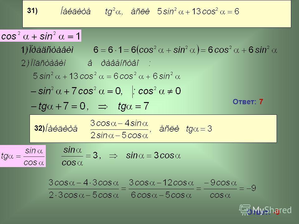 Ответ: 7 Ответ: -9 32)32) 31)