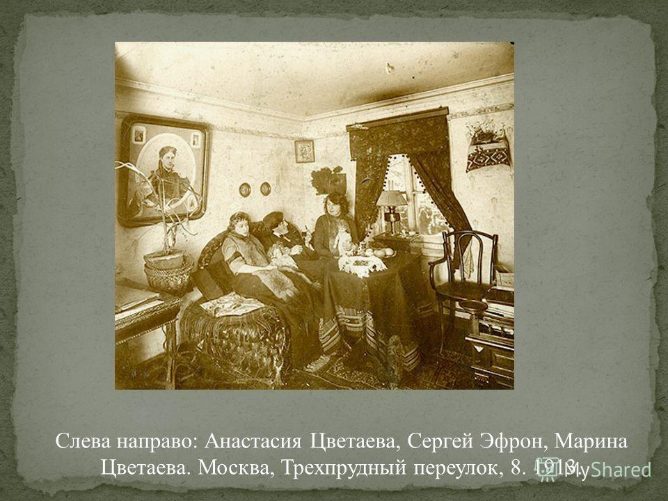 Слева направо: Анастасия Цветаева, Сергей Эфрон, Марина Цветаева. Москва, Трехпрудный переулок, 8. 1913.