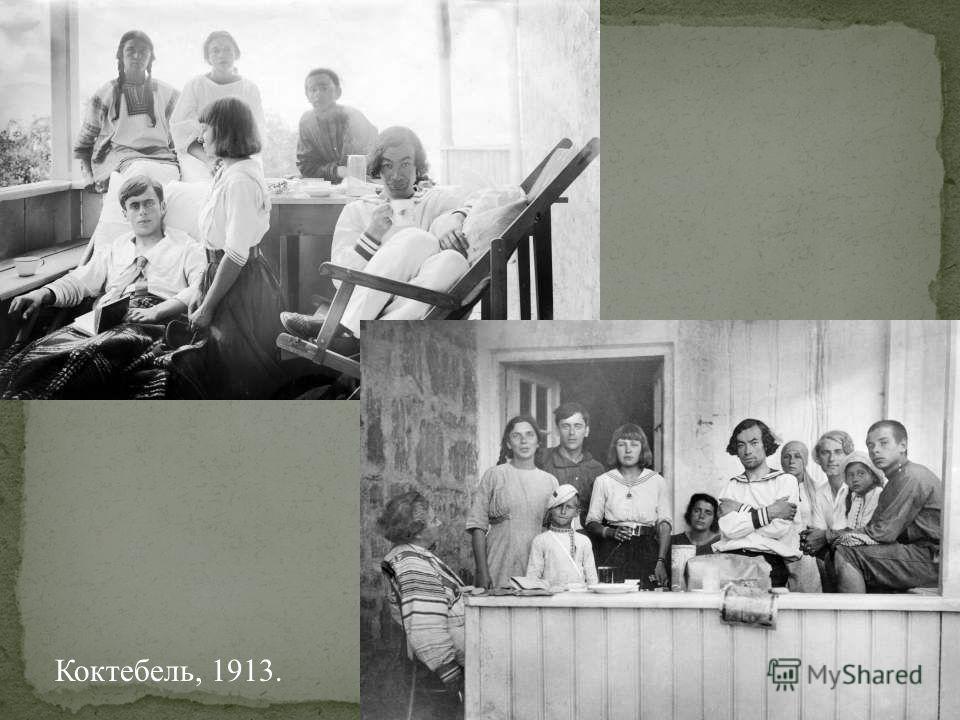 Коктебель, 1913.