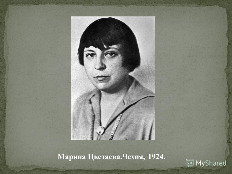 Марина Цветаева.Чехия, 1924.