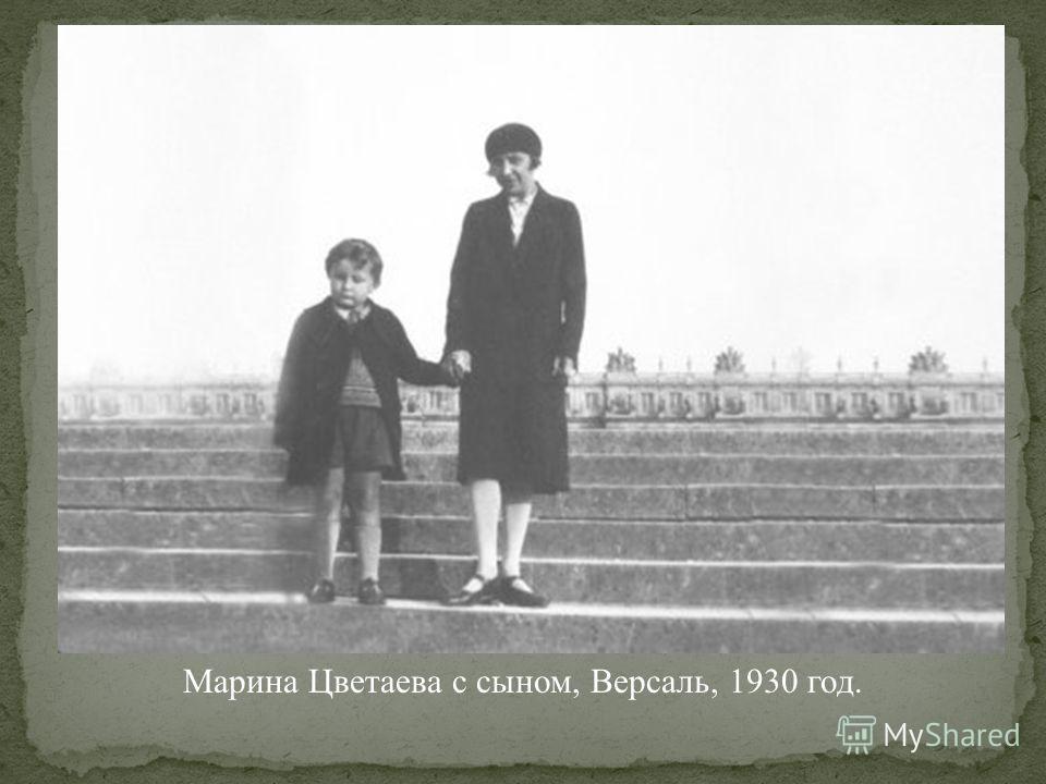 Марина Цветаева с сыном, Версаль, 1930 год.