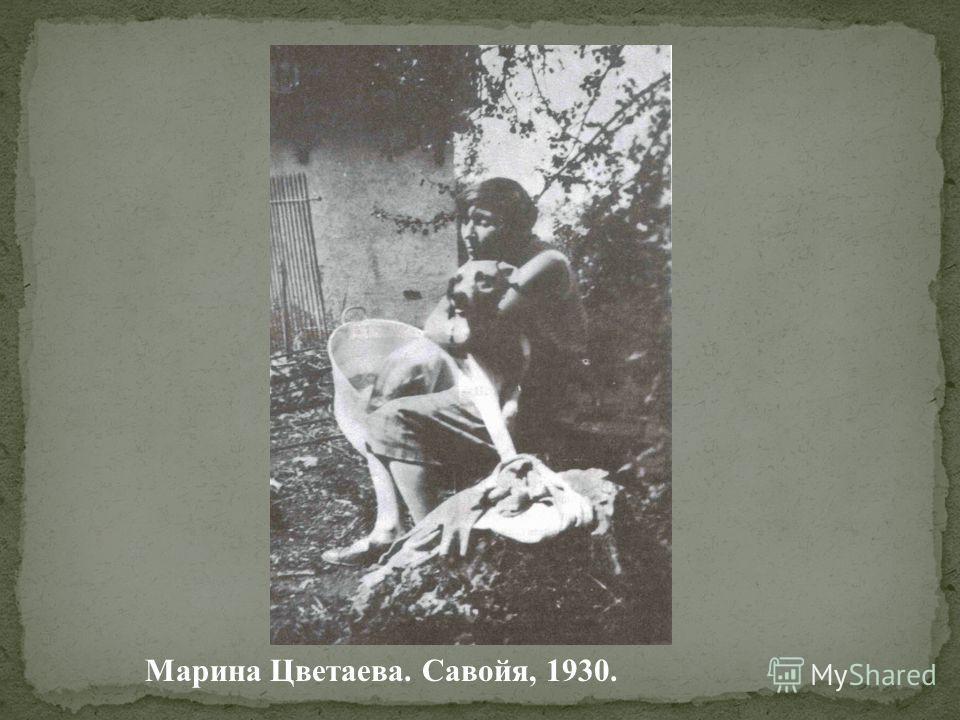 Марина Цветаева. Савойя, 1930.