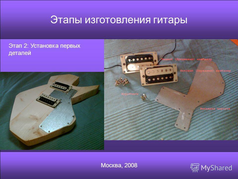 Этапы изготовления гитары Москва, 2008 Этап 2: Установка первых деталей