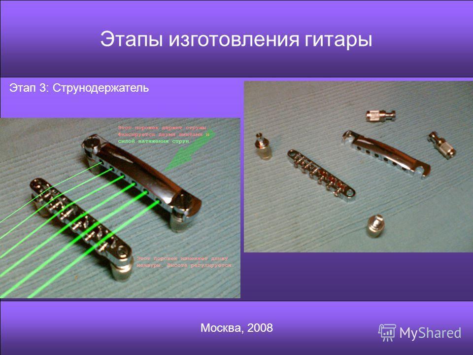 Этапы изготовления гитары Москва, 2008 Этап 3: Струнодержатель