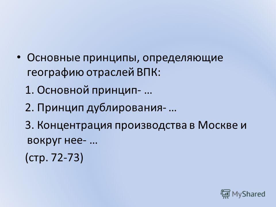 Основные принципы, определяющие географию отраслей ВПК: 1. Основной принцип- … 2. Принцип дублирования- … 3. Концентрация производства в Москве и вокруг нее- … (стр. 72-73)