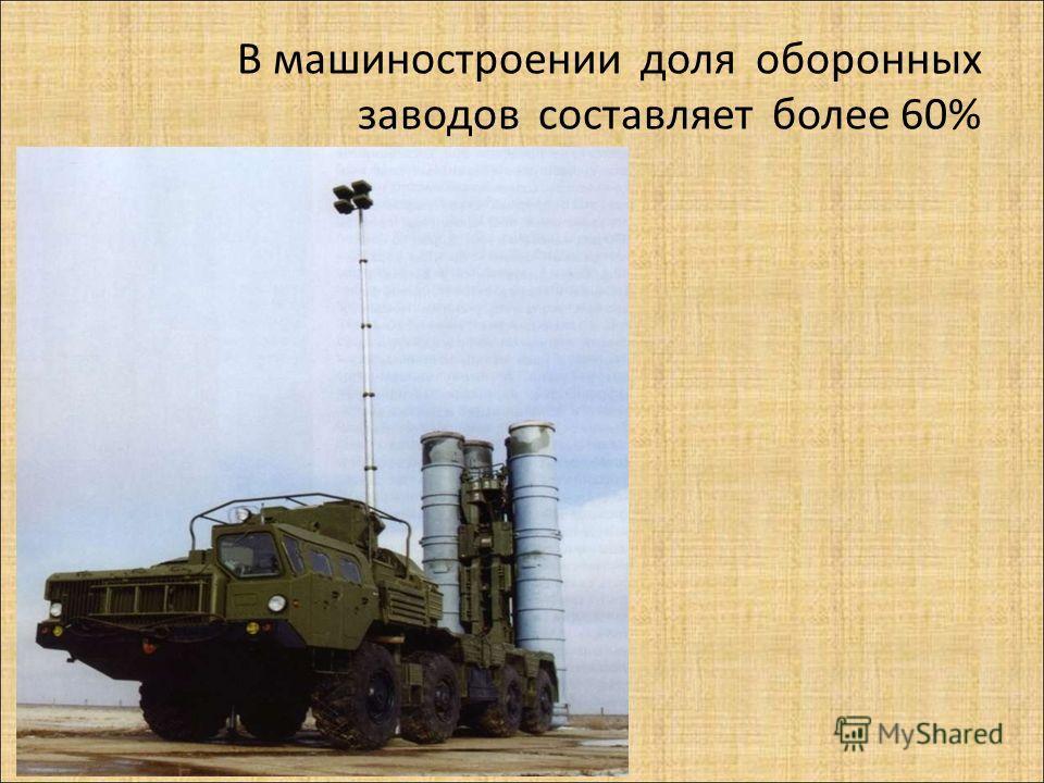 В машиностроении доля оборонных заводов составляет более 60%