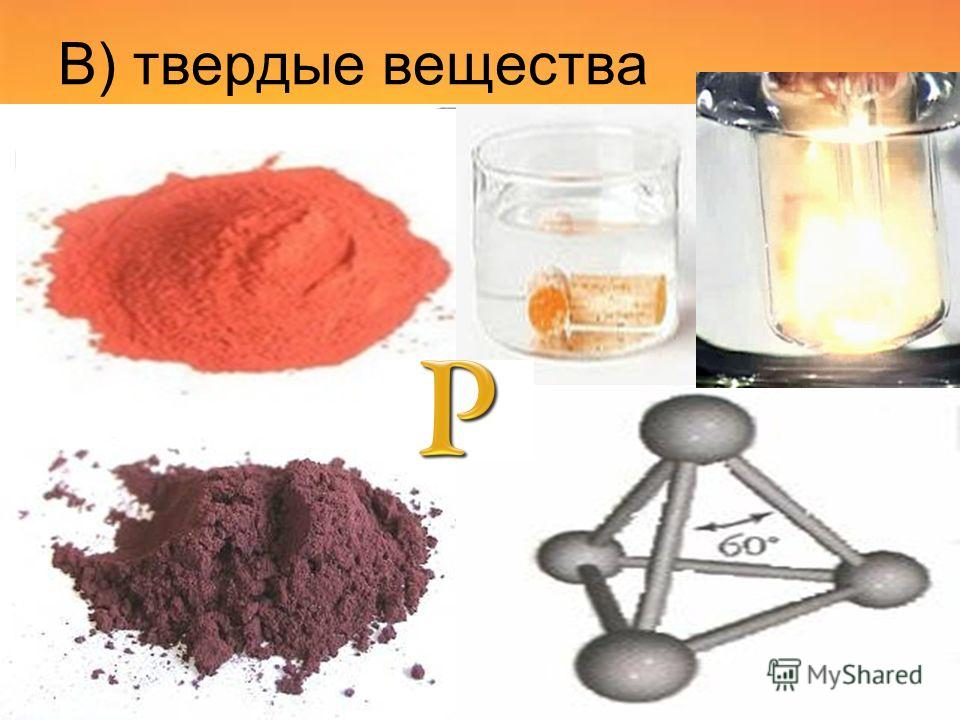 В) твердые вещества Йод I 2 Sсера Углерод С