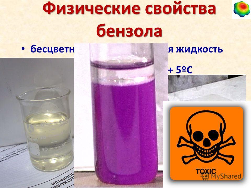 бесцветная, легкоподвижная жидкость t кип +80ºС и t пл плавления + 5ºС резкий запах горит сильно коптящим пламенем легче воды и не растворяется в ней пары бензола с воздухом - взрывчатая смесь токсичен!!! Физические свойства бензола