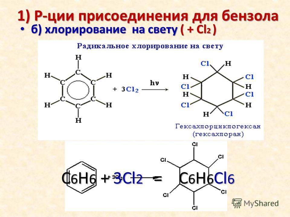 б) хлорирование на свету ( + Cl 2 ) б) хлорирование на свету ( + Cl 2 ) С 6 Н 6 + 3Cl 2 = C 6 H 6 Cl 6 1) Р-ции присоединения для бензола