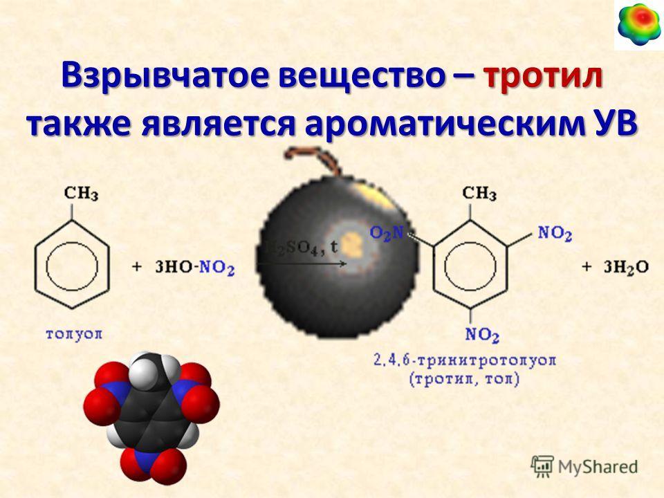 Взрывчатое вещество – тротил также является ароматическим УВ