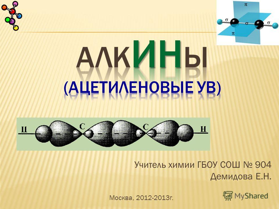 Учитель химии ГБОУ СОШ 904 Демидова Е.Н. Москва, 2012-2013г.