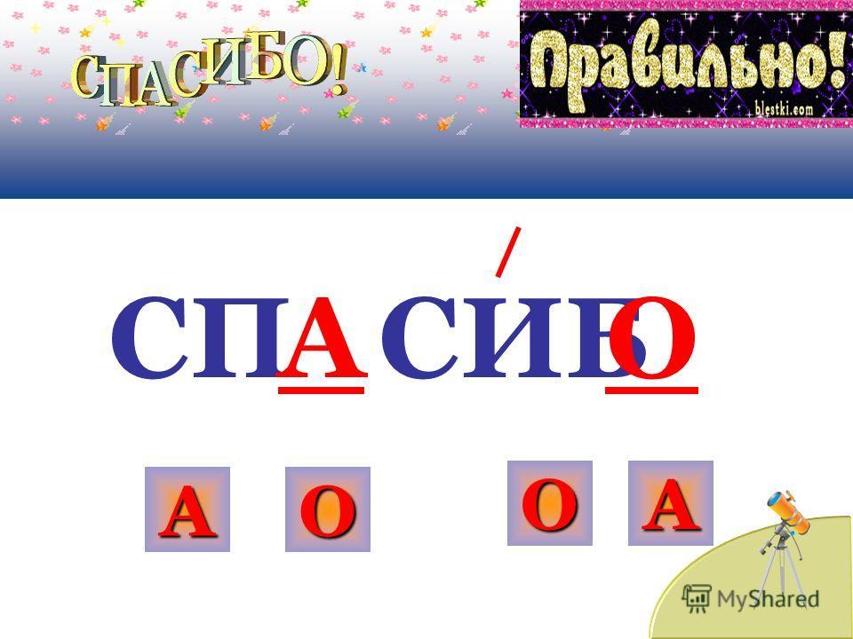 СП СИБОА О ААААА ОООО