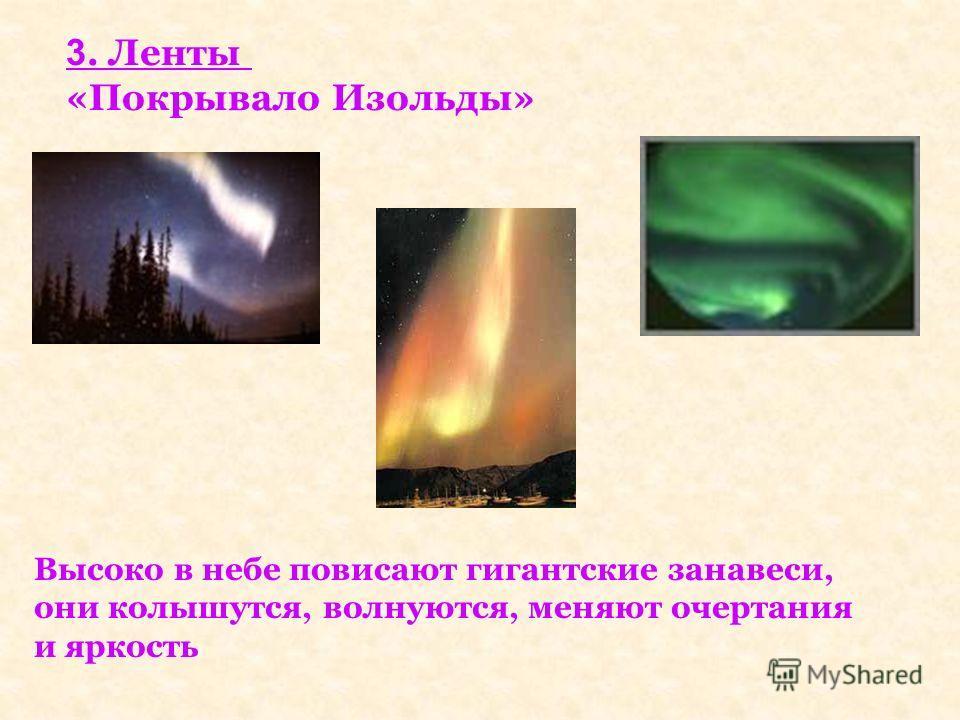 3. Ленты «Покрывало Изольды» Высоко в небе повисают гигантские занавеси, они колышутся, волнуются, меняют очертания и яркость