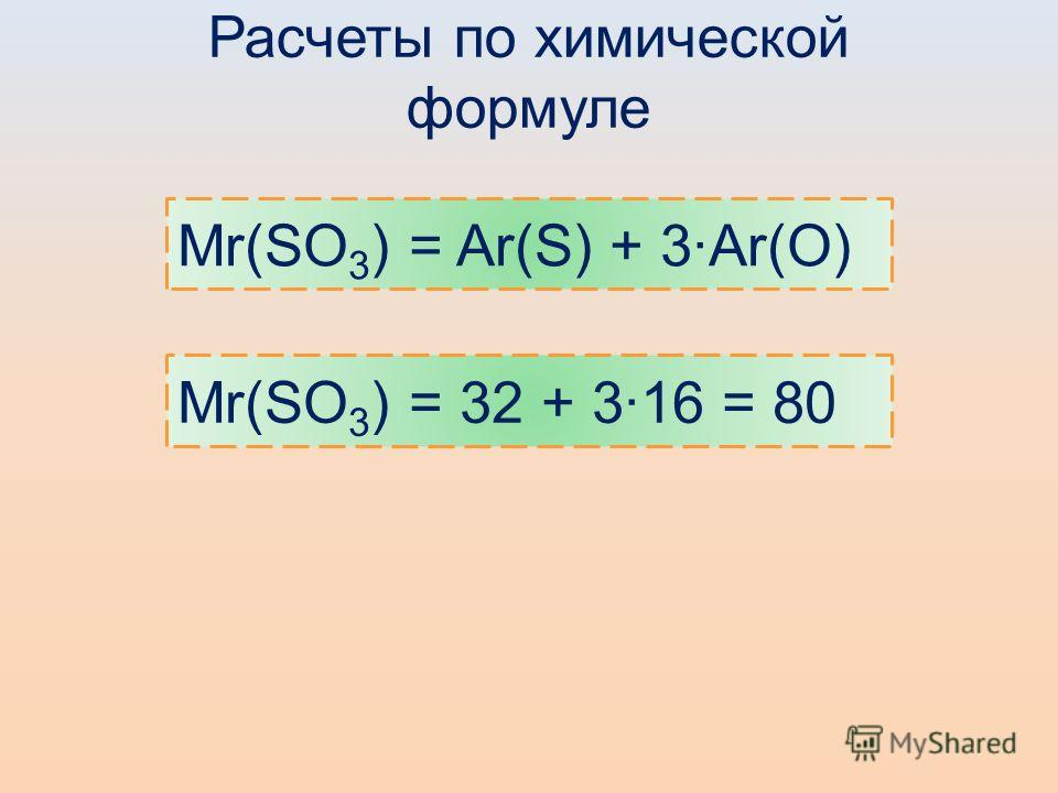 Расчеты по химической формуле Mr(SO 3 ) = Ar(S) + 3·Ar(O) Mr(SO 3 ) = 32 + 3·16 = 80