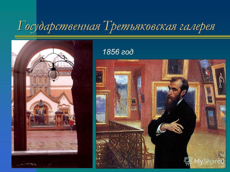 Государственная Третьяковская галерея 1856 год