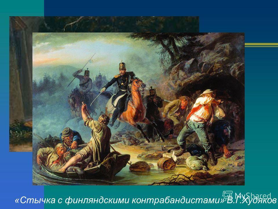«Искушение» Н.Г.Шильдер «Стычка с финляндскими контрабандистами» В.Г.Худяков