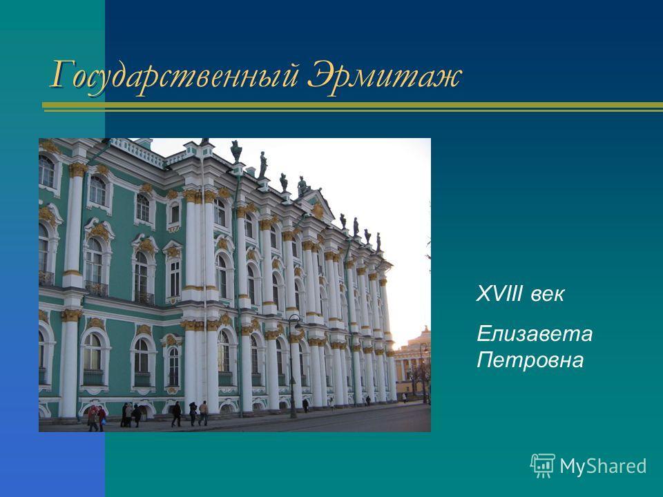 Государственный Эрмитаж XVIII век Елизавета Петровна