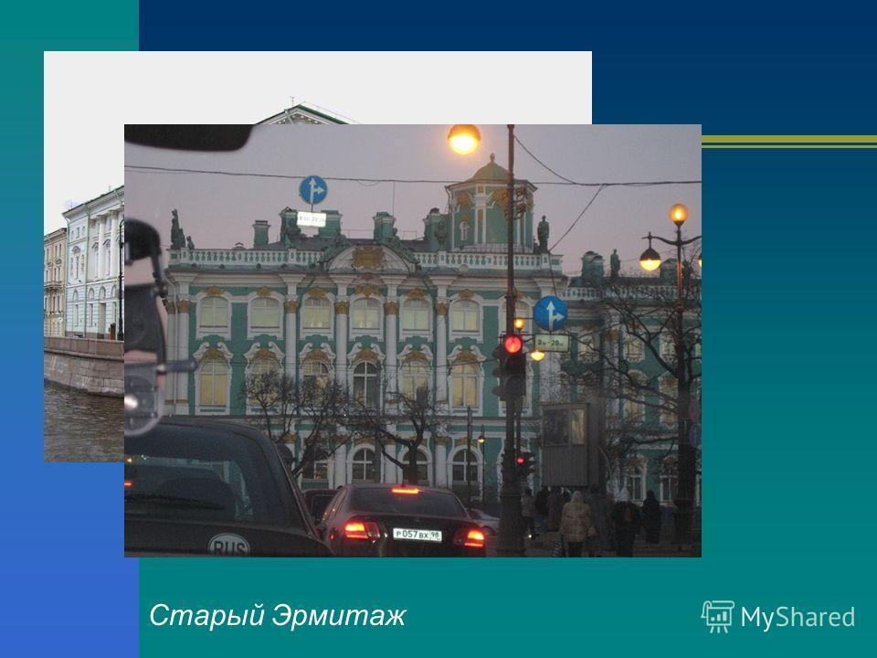 Эрмитажный театр Старый Эрмитаж