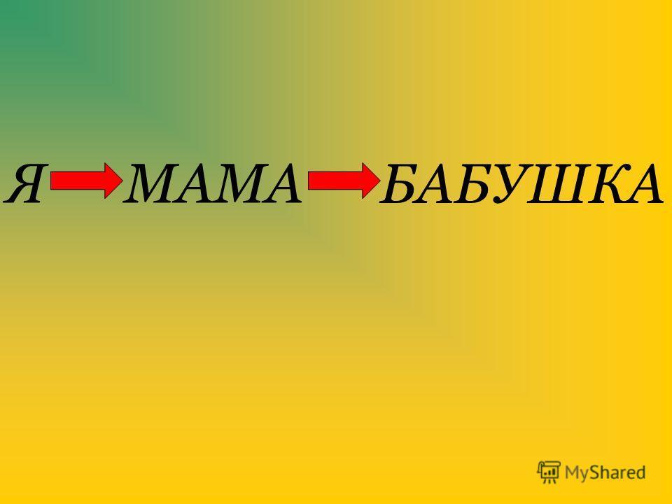 ЯМАМА БАБУШКА