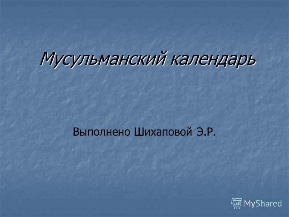 Мусульманский календарь Выполнено Шихаповой Э.Р.