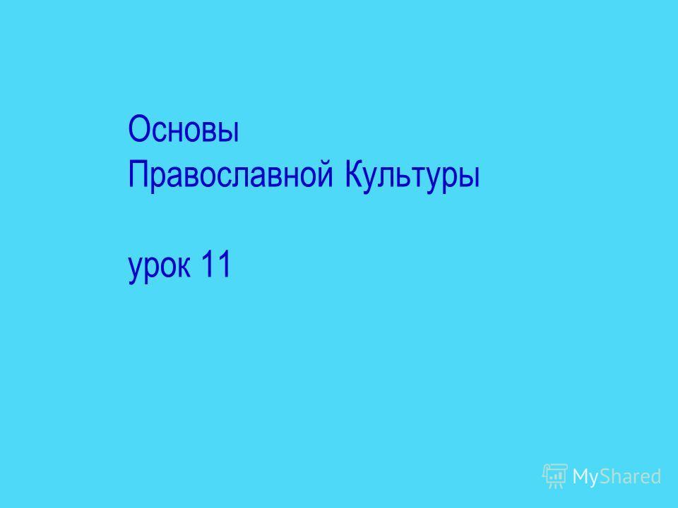 Основы Православной Культуры урок 11