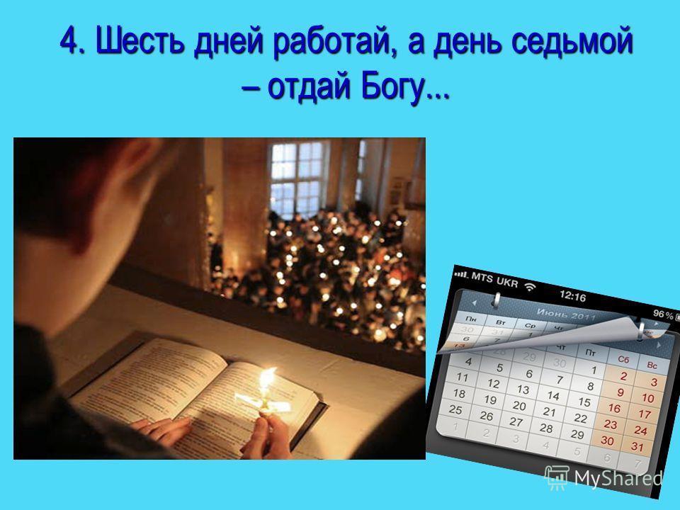 4. Шесть дней работай, а день седьмой – отдай Богу...
