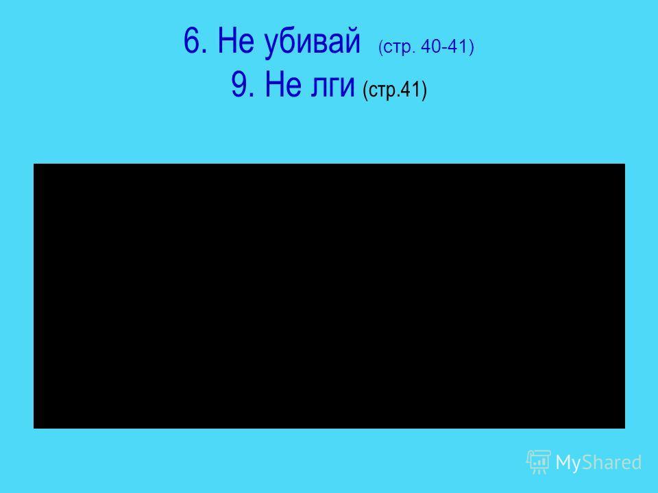 6. Не убивай ( стр. 40-41) 9. Не лги (стр.41)