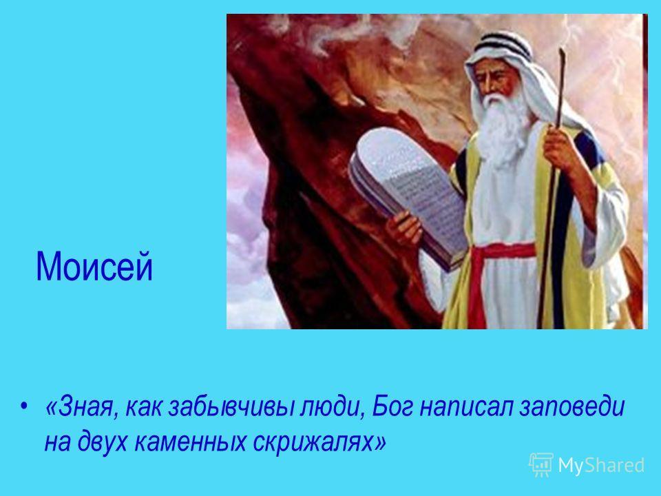 « Зная, как забывчивы люди, Бог написал заповеди на двух каменных скрижалях» Моисей