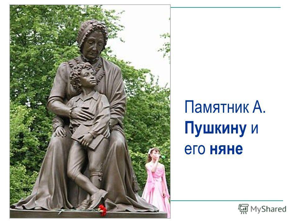 Памятник А. Пушкину и его няне