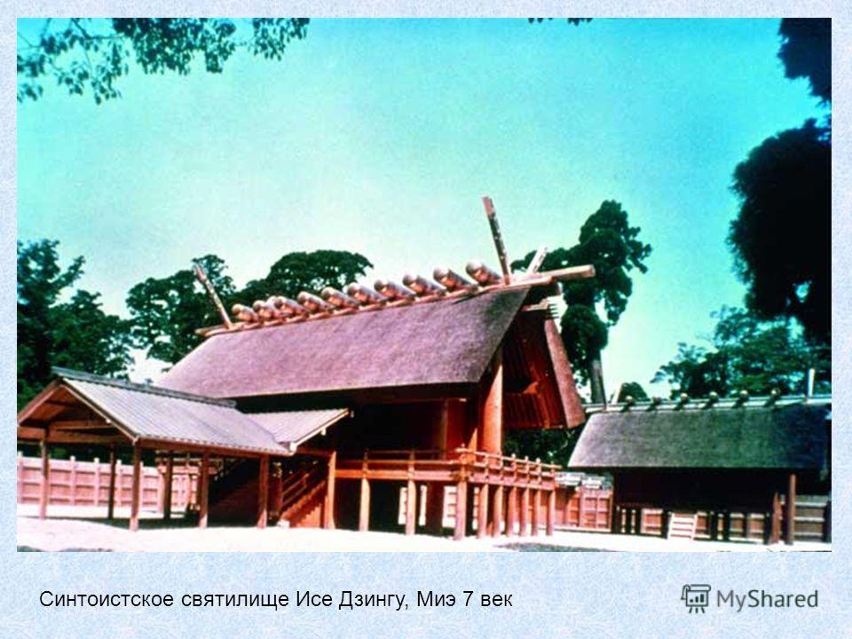 Синтоистское святилище Исе Дзингу, Миэ 7 век