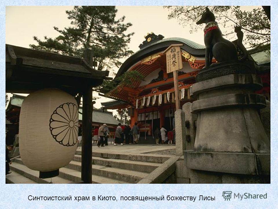 Синтоистский храм в Киото, посвященный божеству Лисы