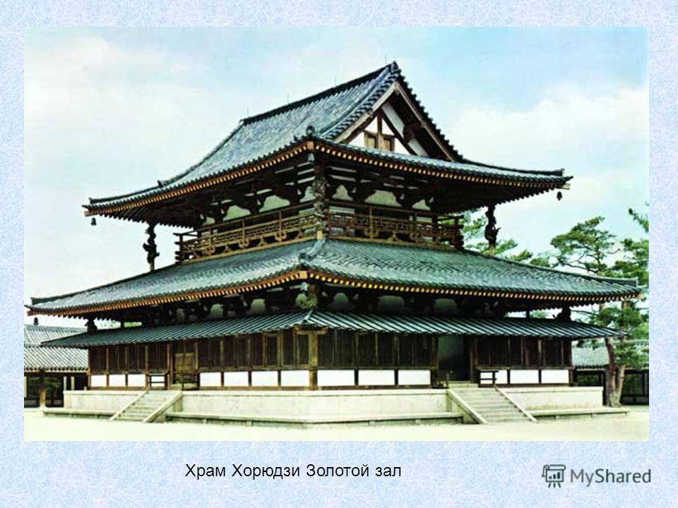 Храм Хорюдзи Золотой зал