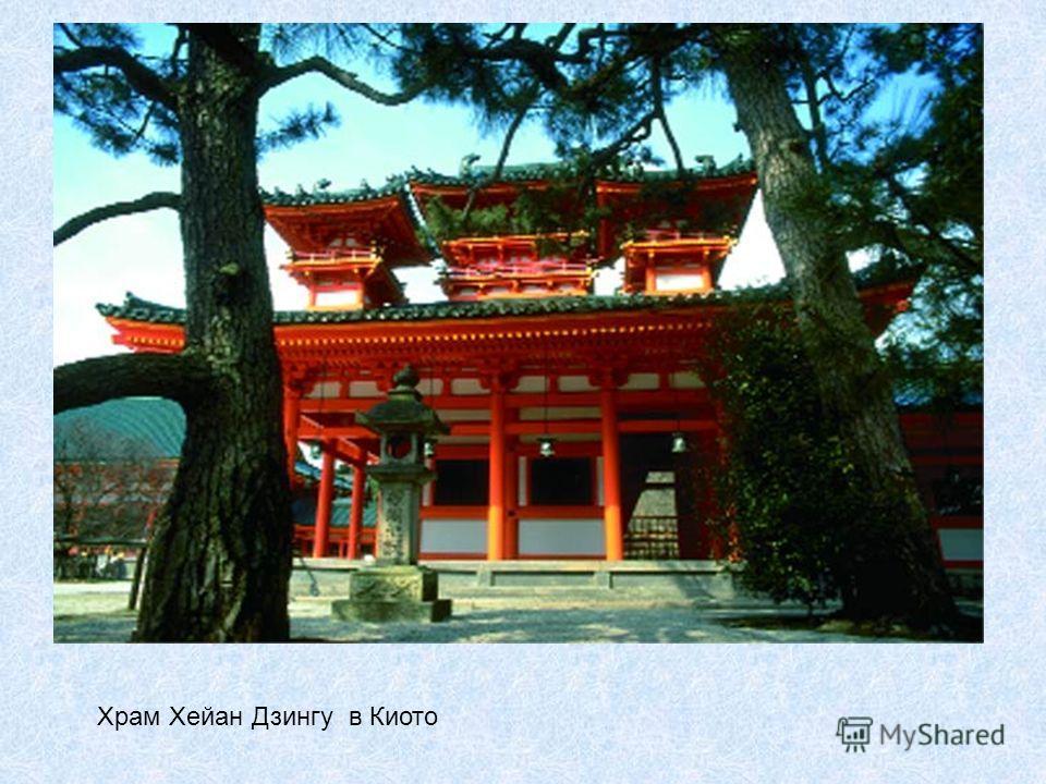 Храм Хейан Дзингу в Киото