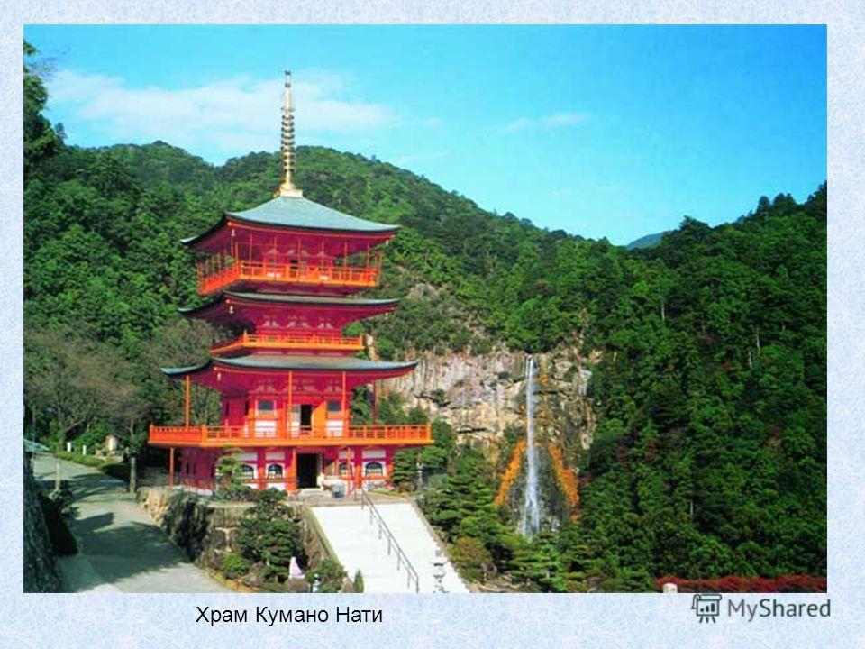Храм Кумано Нати