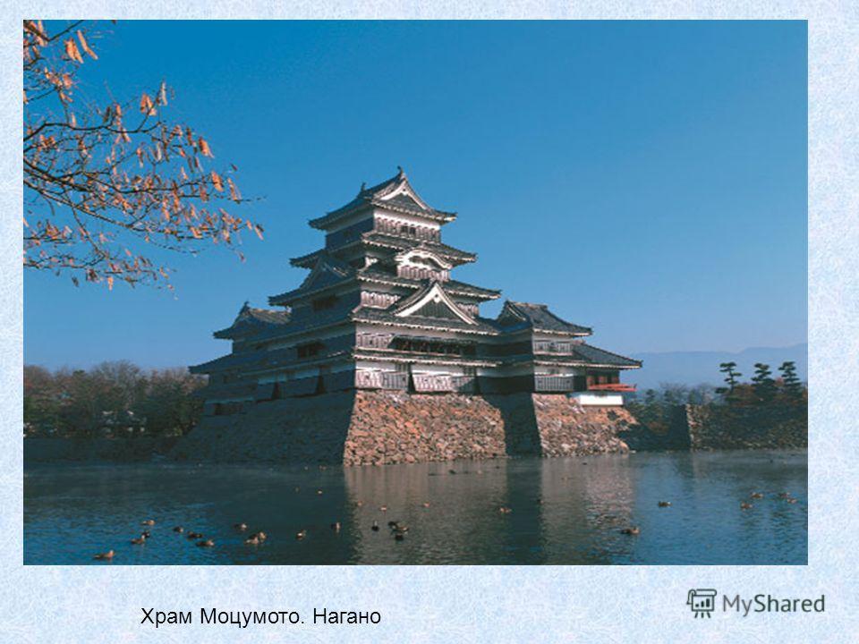 Храм Моцумото. Нагано