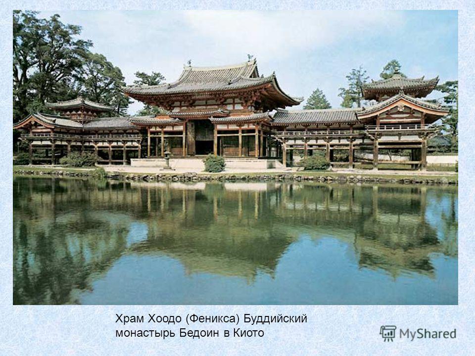 Храм Хоодо (Феникса) Буддийский монастырь Бедоин в Киото