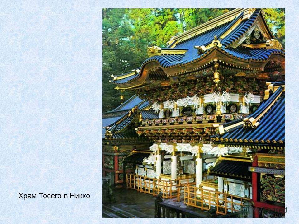 Храм Тосего в Никко