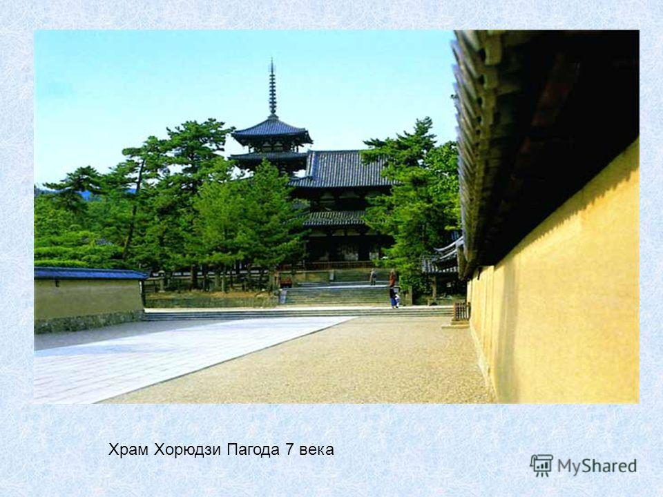 Храм Хорюдзи Пагода 7 века