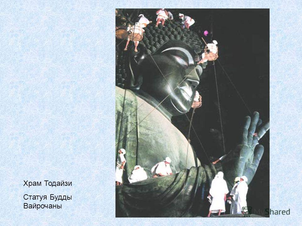 Храм Тодайзи Статуя Будды Вайрочаны