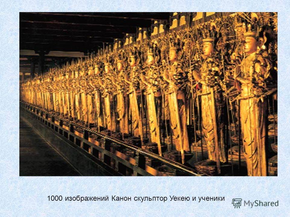1000 изображений Канон скульптор Уекею и ученики