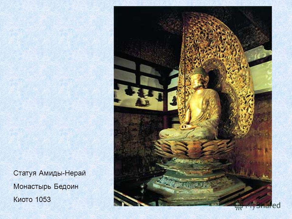 Статуя Амиды-Нерай Монастырь Бедоин Киото 1053