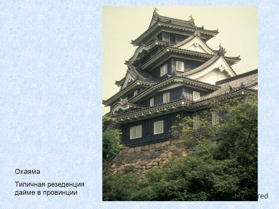 Окаяма Типичная резеденция дайме в провинции