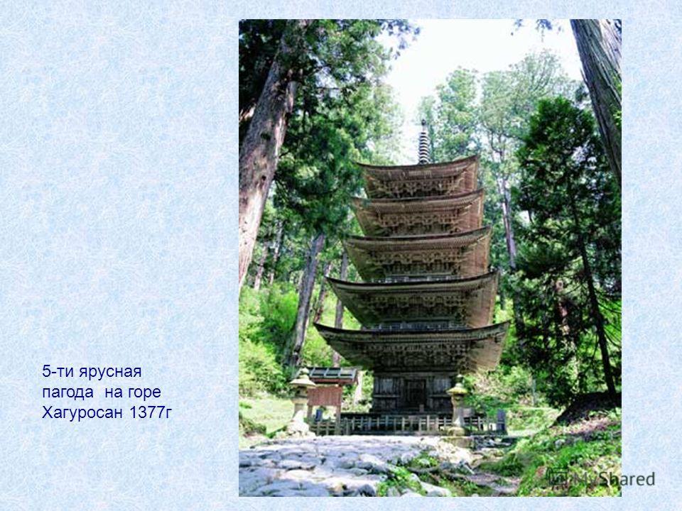 5-ти ярусная пагода на горе Хагуросан 1377г